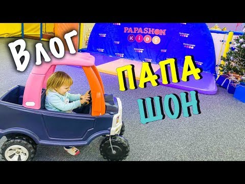 ВЛОГ: ДЕТСКИЙ ЦЕНТР PAPASHON KIDS В RIVER MALL