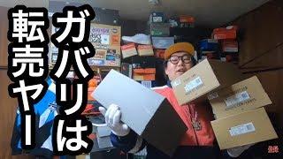 【超転売!!】ガバリは転売屋だった!?【スニーカー研究】YEEZY BOOST 350 v2 / adidas