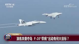 [今日关注]20190505 预告片| CCTV中文国际