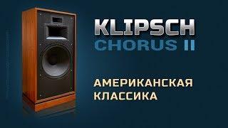 Обзор колонок Klipsch Chorus II Американская классика Обыкновенное чудо