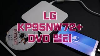 LG 슬림 외장 모바일 DVD멀티 KP95NW72 플러…