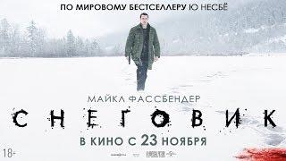 СНЕГОВИК в кино с 23 ноября