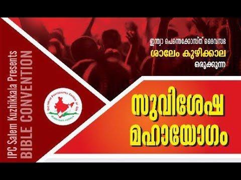 Pr. Thomas Philip | IPC Salem Kuzhikala Convention | Day 03 | 23.12.2017