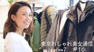 流行に敏感なファッションブランドやセレクトショップのプレス&ショッ...