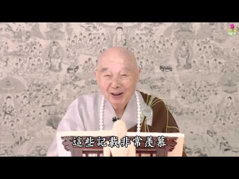 淨空法師:【福智二嚴】有智慧福德就知道佛性,慢慢就能見性