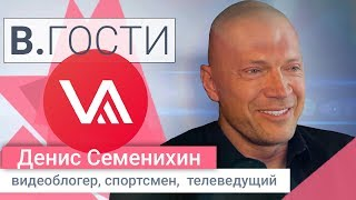 «В. Гости» Денис Семенихин