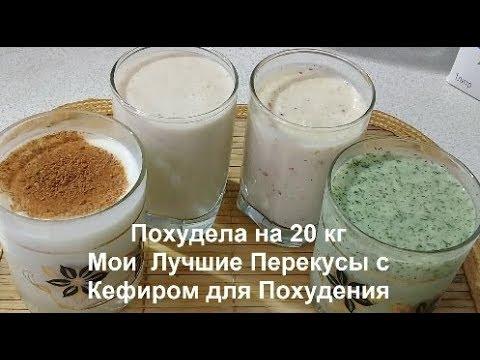 ПОХУДЕЛА НА 20 кг //ВКУСНЫЕ ПЕРЕКУСЫ с Кефиром для Похудения