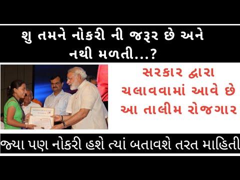 Gujarat State Portal Talimm Rojgar Registration In Gujarat @employment .gujarat.gov.in