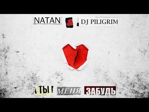 NATAN & DJ Piligrim - Ты меня забудь (Премьера трека, 2020)