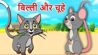 Billi Aur Chuhe Animated Hindi Moral Stories for Kids | बिल्ली और चूहे की कहानी Hindi Fairy Tales