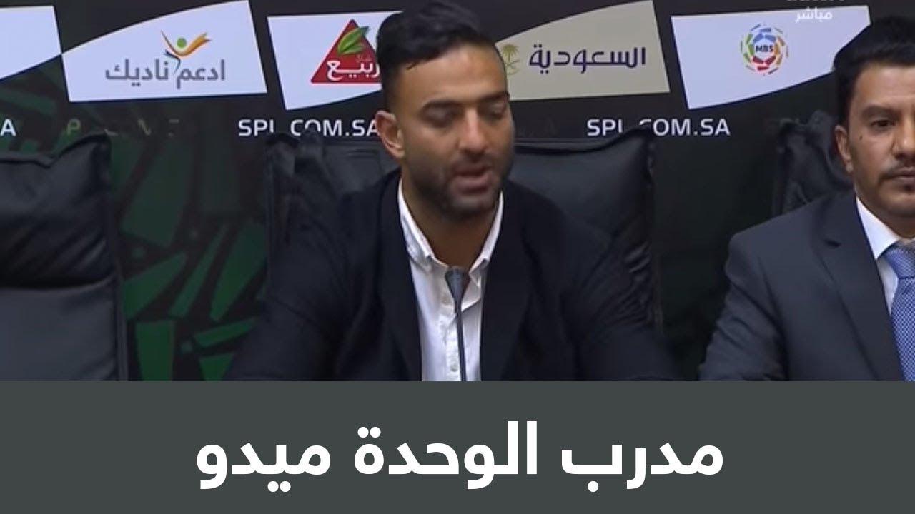 مدرب الوحدة ميدو: ظروف المباراة لم تساعدنا ولم نستغل فرصنا