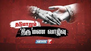 Ulavu Parvai 23-09-2018 – News7 Tamil TV Show
