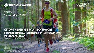 Кант Лекторий:«Спортивный врач: вопросы перед предстоящим марафоном»