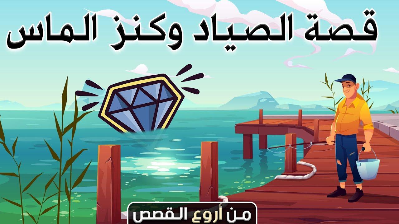 قصة الصياد وكنز الماس ?(من أروع القصص)