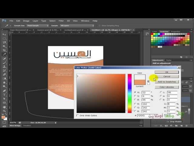 Adobe Photoshop cs6 -84- ما هو الفلير وكيفية تصميمه