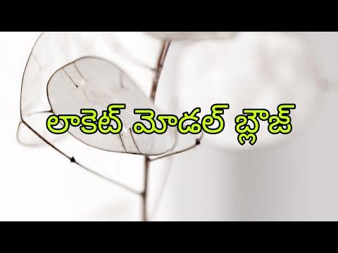 Locket model blouse cutting and stitching in Telugu