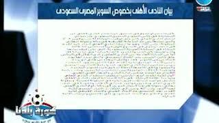 عبد الناصر زيدان يستعرض اهم نقاط بيان النادي الأهلي بشأن بطولة السوبر المصري السعودي
