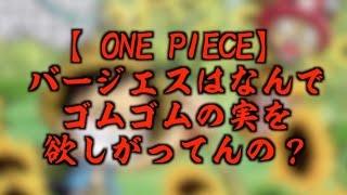 【関連動画】 ・サボvsバージェス「竜の鉤爪」【爪に武装色の覇気!!!】 ...