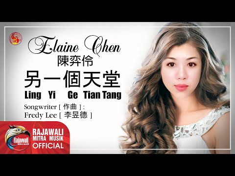Elaine Chen【陳弈伶】- Ling Yi Ge Tian Tang【 另一個天堂 】[ Another Heaven ] - Official Music Video