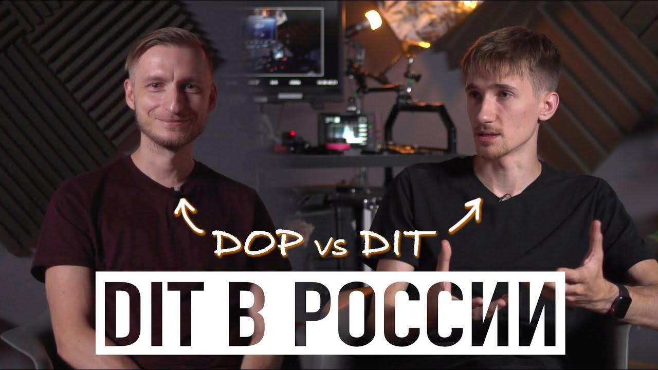 Download Кто такой DIT? / Интервью с Тимуром Гавриленко