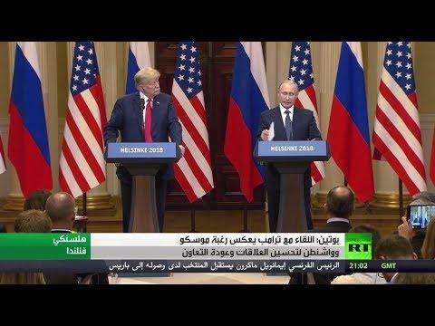 بوتين وترامب.. رغبة لتحسين العلاقات  - نشر قبل 2 ساعة