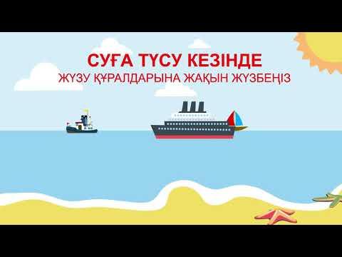 Правила поведения на водоёмах  КАЗ