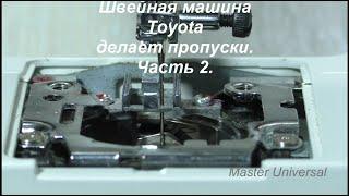 Швейная машина Toyota делает пропуски. Ч.2. Видео №576.
