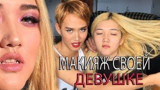 КАК НАКРАСИТЬ СВОЮ ДЕВУШКУ видео урок макияжа для мужчин