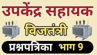 upkendra sahayak question in marathi / midc question paper / vijtantri question paper