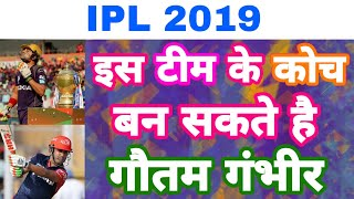 IPL 2019 Gautam Gambhir Might Become The Coach Of This Team Ahead Of Auction
