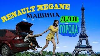 обзор от лысого на Рено Меган 2 (Renault Megane 2). Машина для города