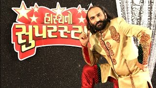 New Gujarati Jokes 2016 ||Hasyano Superstar ||Part-2||Sairam Dave ||Comedy Show