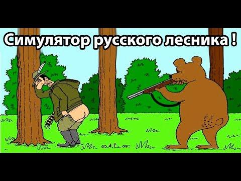 Симулятор русского лесника ! ( Forest Woodman )