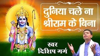 Download Hindi Video Songs - All Time Hit Bhajan || दुनियां चले न श्री राम के बिना  || Master Diship Garg # Ambey Bhakti