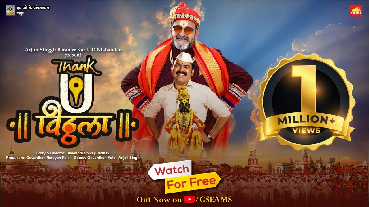 Download Thank You Vitthala - Full Movie | Makarand Anaspure | Mahesh Manjarekar | Latest Marathi Movies