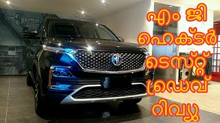 MG Hector malayalam test drive review