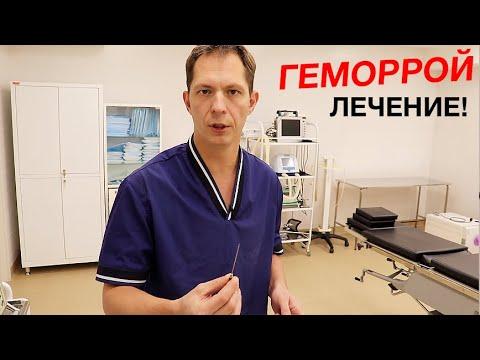 Лечение геморроя Лазером и УЗИ аппаратом дизартеризация  Набережные Челны