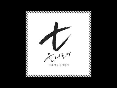 t Yoon Mi Rae (t 윤미래) - I'll Listen To What You Have To Say (너의 얘길 들어줄게)