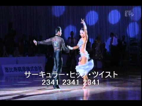 社交ダンス ルンバ 2011日本インター規定フィガー
