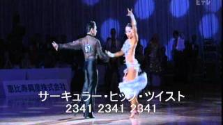 社交ダンス ルンバ 2011日本インター規定フィガー thumbnail