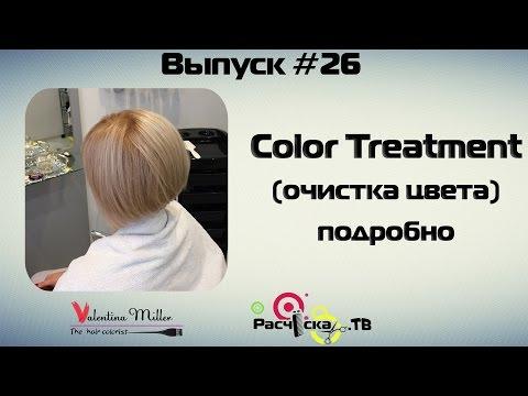 Color Treatment очистка цвета подробно