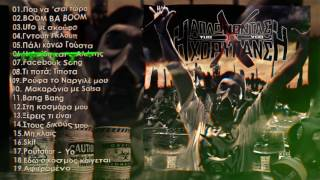 TUS & VGO - Η Λαίδη και ο Αλήτης - Official Audio Release