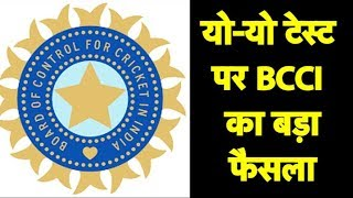 BCCI for fitness tests before selection | Sports Tak