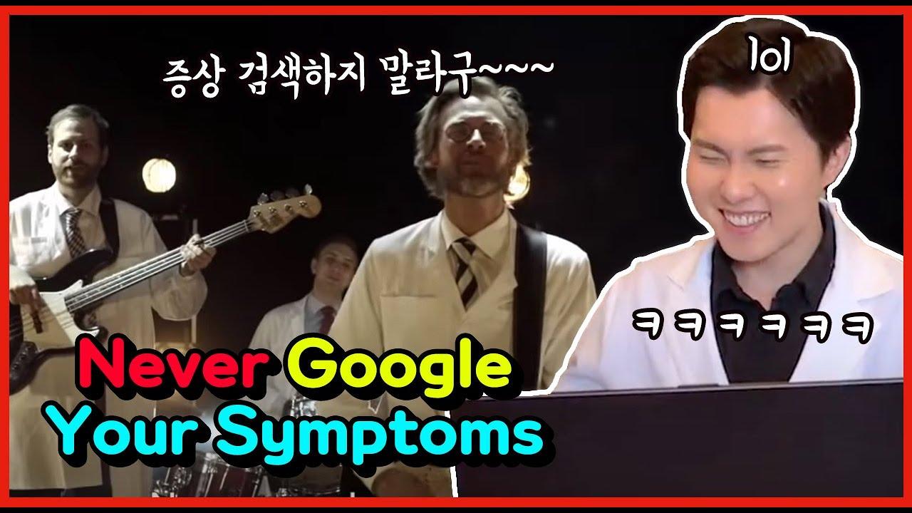 """현직 의사들의 """"인터넷에 증상 검색하지마"""" 영상 현실 리액션!!"""