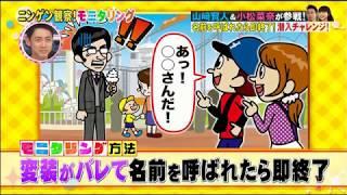 モニタリング 山﨑賢人と小松奈々が夏休みのUSJにヤバイ変装して潜入!...