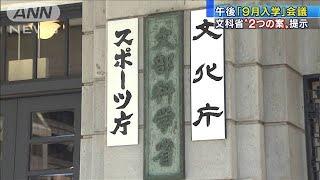 """「9月入学」会議 文科省""""2つの案""""を提示へ(20/05/19)"""