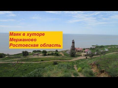 Красота Донского края12  Мержаново морской маяк на Таганрогском заливе азовского моря удивительно кр