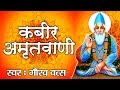 Download Kabeer Amritwani॥ Best & श्रेष्ठ निर्गुण भजन 2017॥ Gaurav Vats || Meaningful Bhajan # Ambey Bhakti MP3 song and Music Video