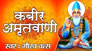 Kabeer Amritwani॥ Best & श्रेष्ठ निर्गुण भजन 2017॥ Gaurav Vats || Meaningful Bhajan # Ambey Bhak