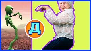 ДОВЕЛА МАМУ ДО СЛЕЗ Бабушка перетанцевала зеленого человечка челлендж ПОПРОБУЙ НЕ ЗАСМЕЯТЬСЯ